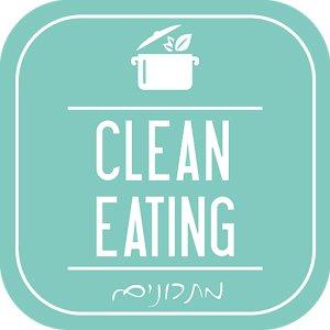 Clean eating מתכונים