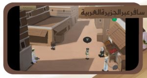 Rehla android free
